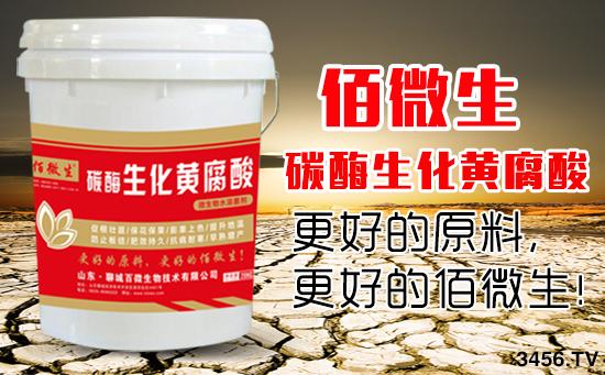 黄屄网_黄腐酸为什么这么牛逼?矿化的好还是生化的好?